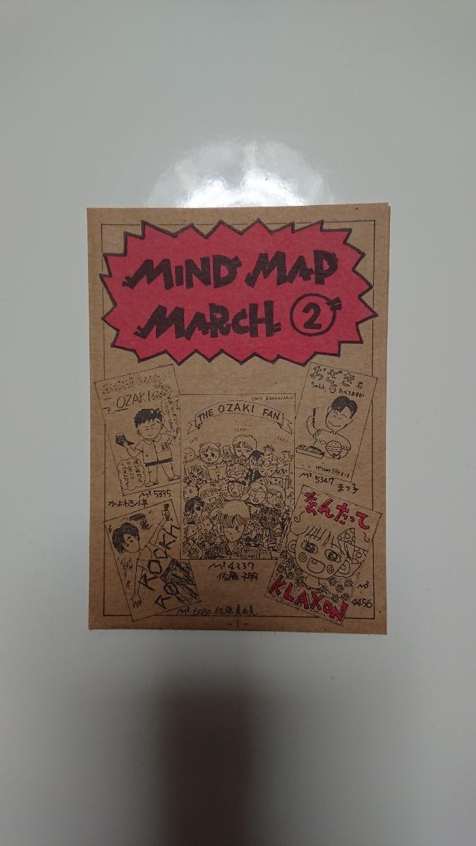 尾崎豊ファンクラブ会報「Mind Map March」No2