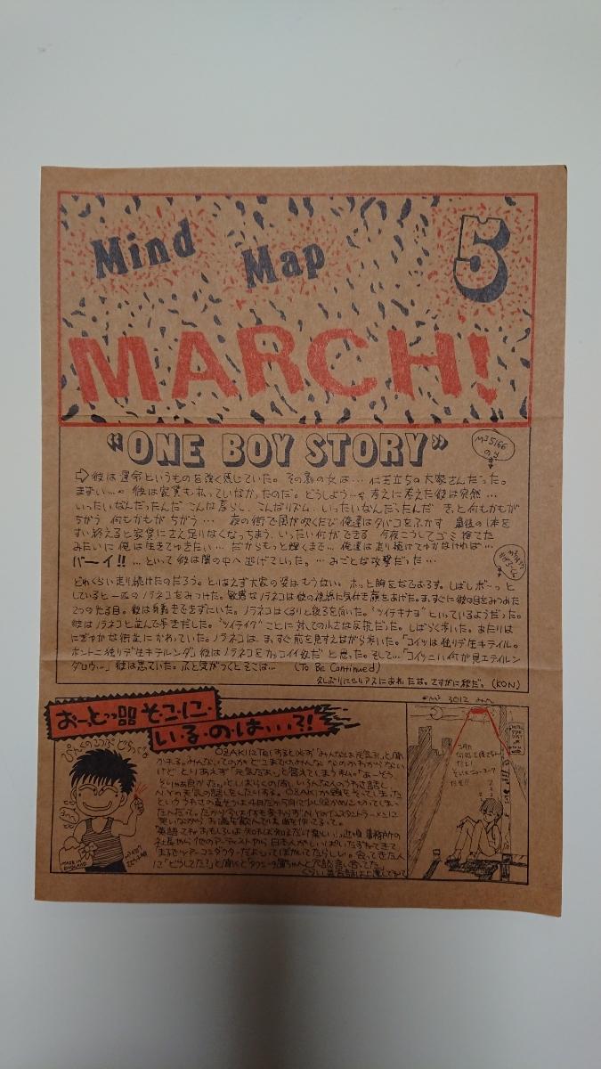 尾崎豊ファンクラブ会報「Mind Map March」No5