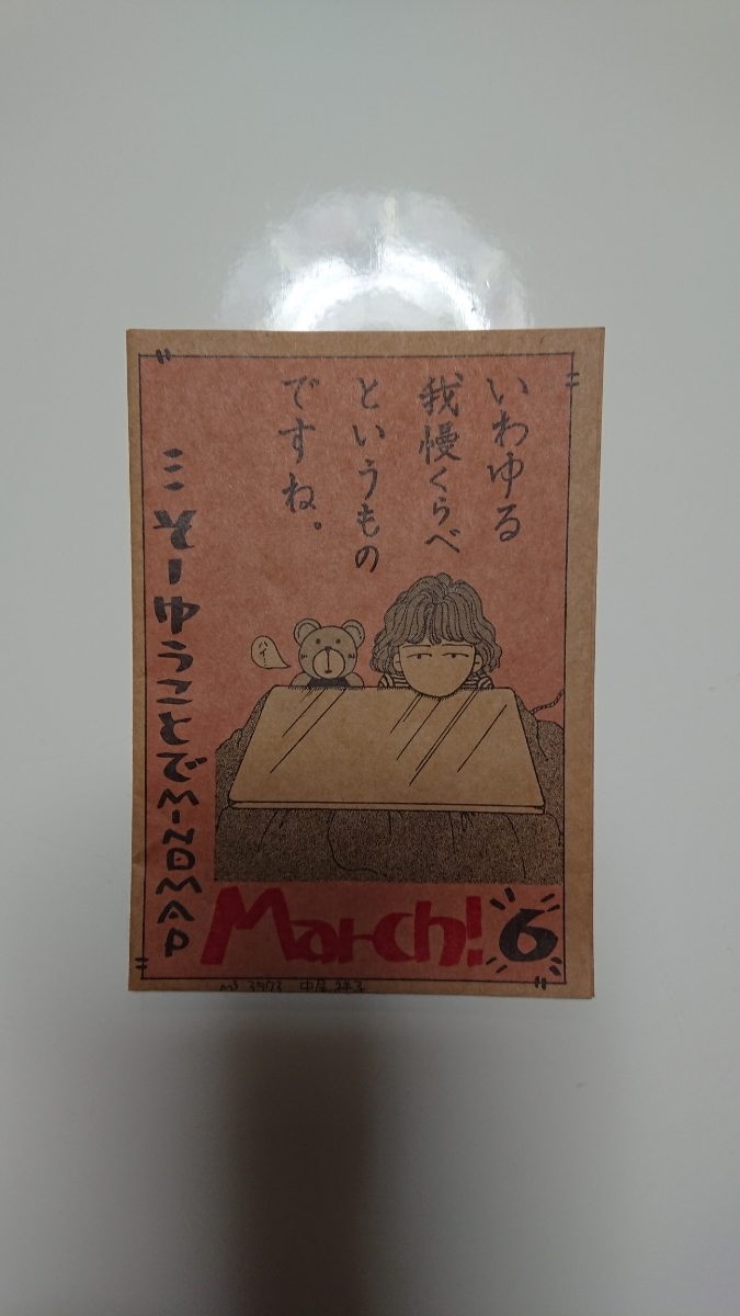 尾崎豊ファンクラブ会報「Mind Map March」No6