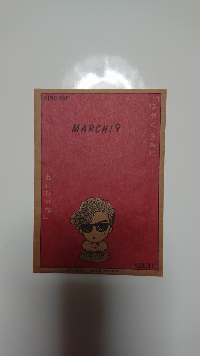 尾崎豊ファンクラブ会報「Mind Map March」No9