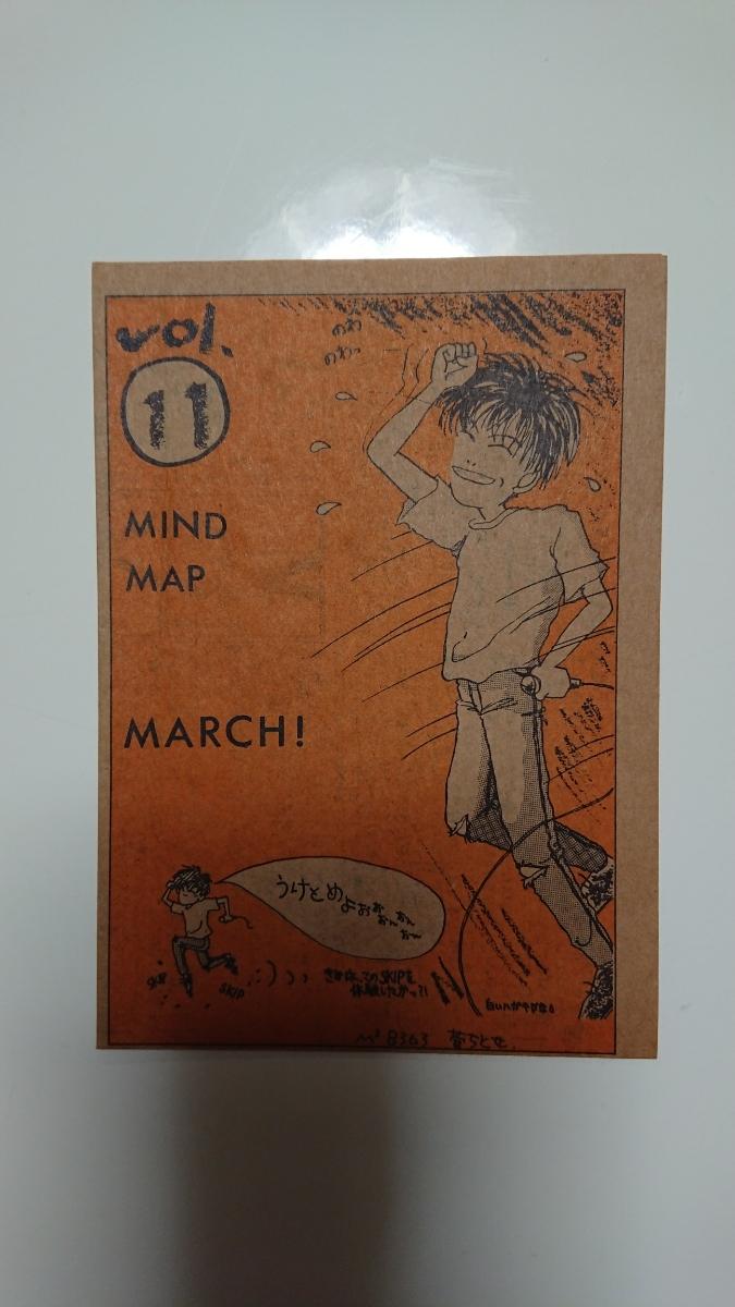 尾崎豊ファンクラブ会報「Mind Map March」No11