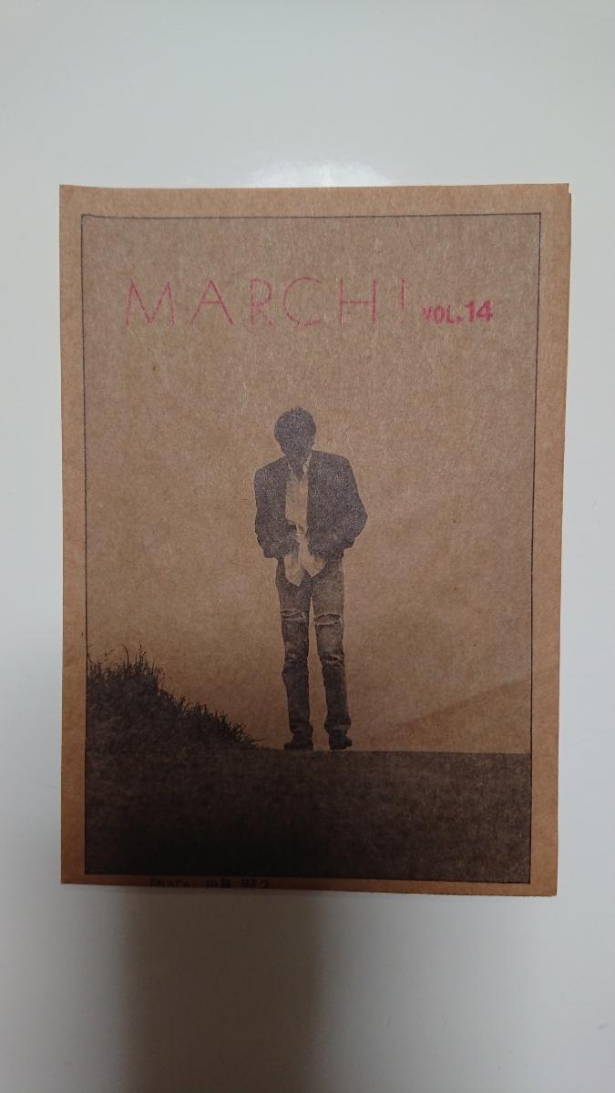 尾崎豊ファンクラブ会報「Mind Map March」No14