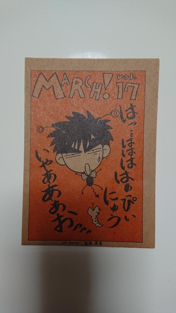 尾崎豊ファンクラブ会報「Mind Map March」No17