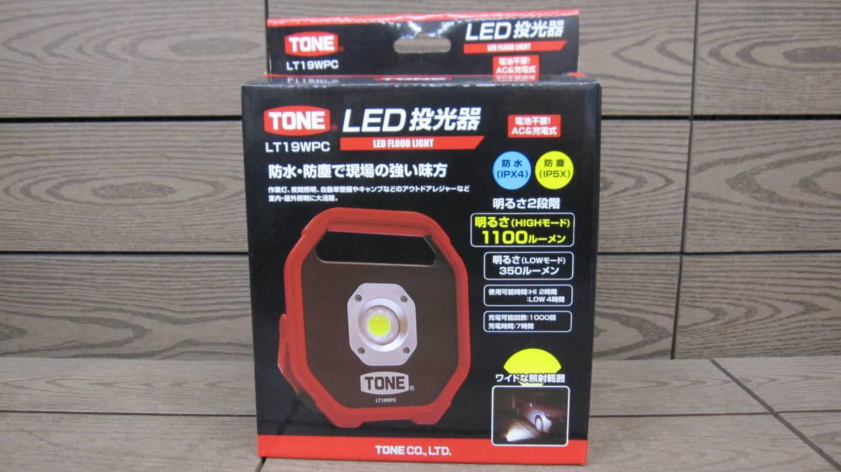 TONE トネ LED投光器 LT19WPC 未使用品①_画像1