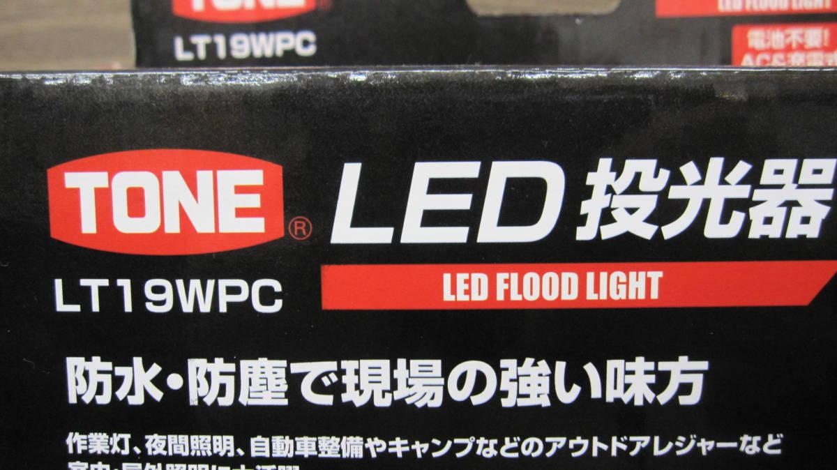 TONE トネ LED投光器 LT19WPC 未使用品①_画像2