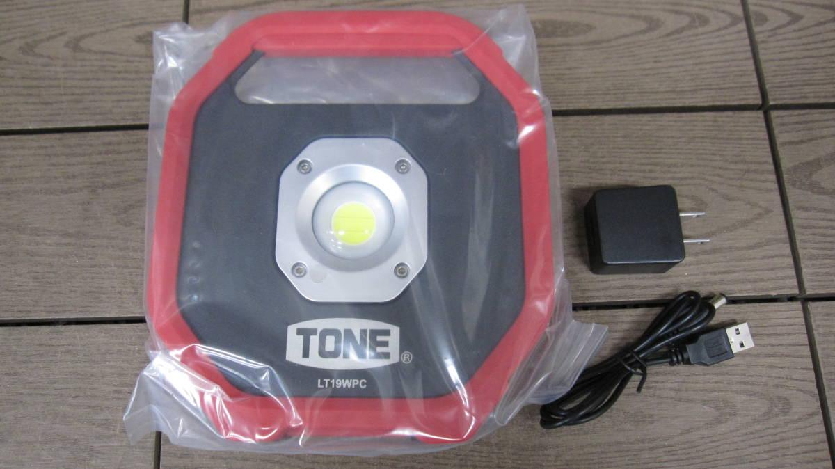 TONE トネ LED投光器 LT19WPC 未使用品①_画像3