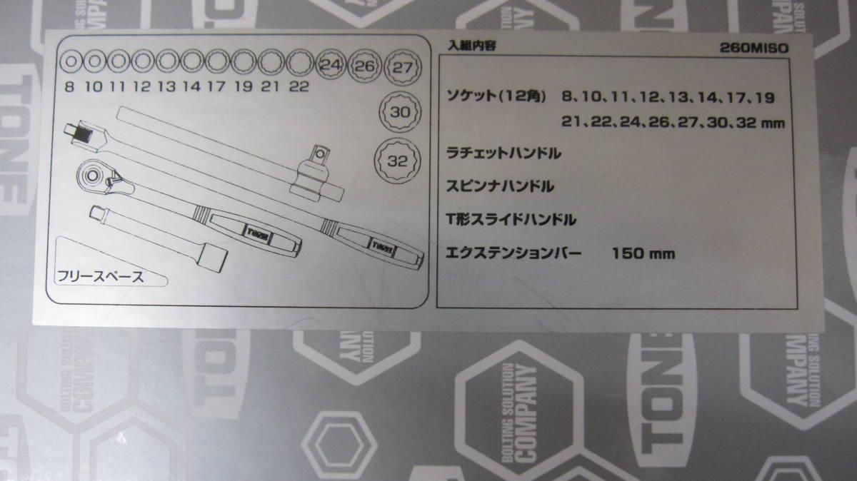 未使用品【TONE/トネ】ソケットレンチセット 260M ISO_画像2