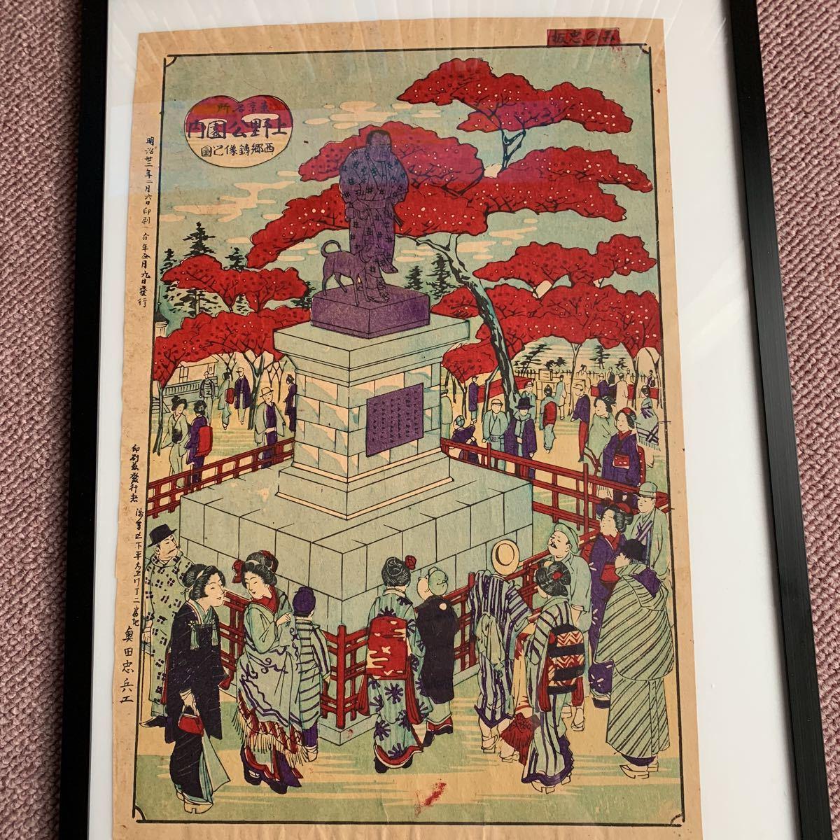 東京名所 上野公園内西郷銅像 版画 明治32年2月6日印刷_画像1