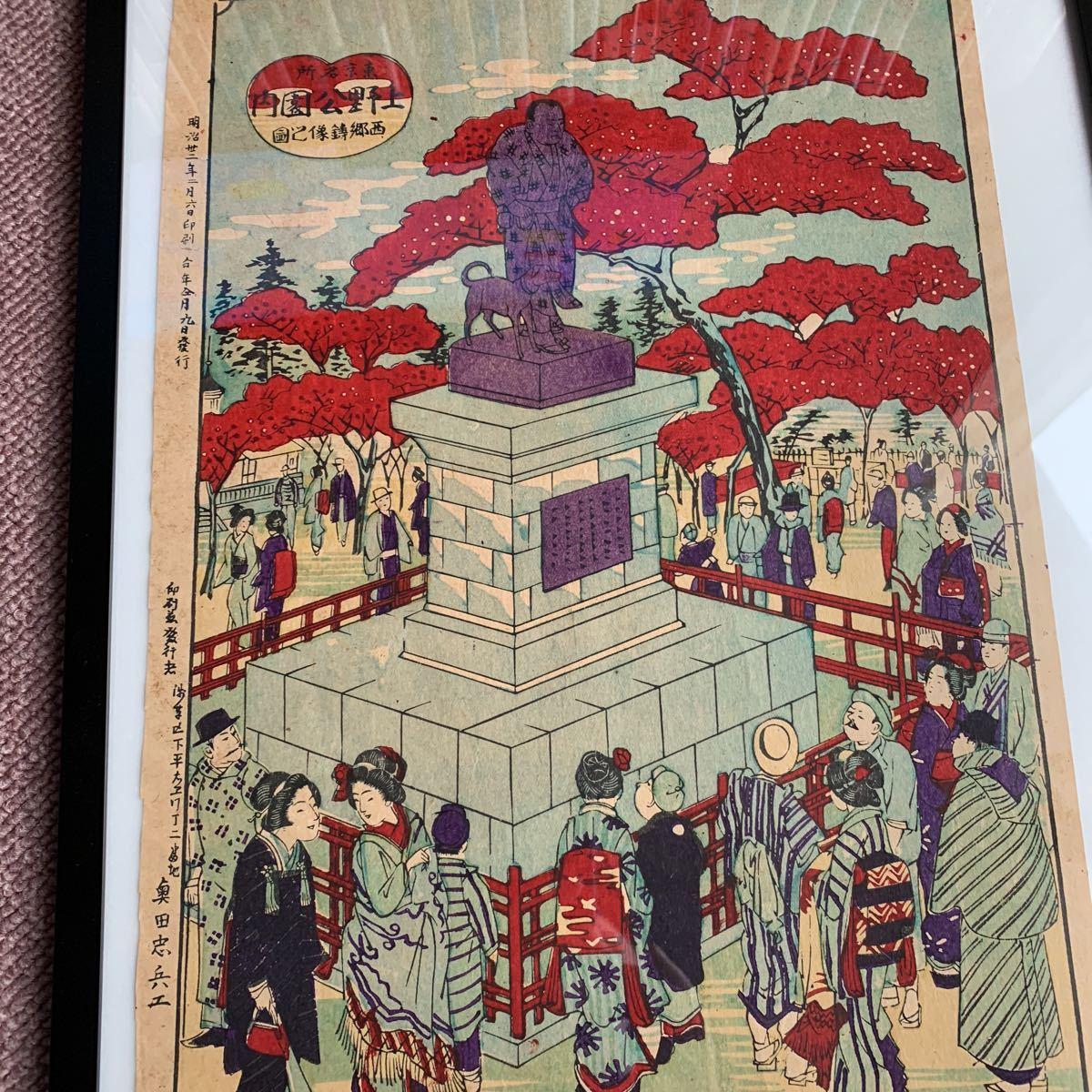 東京名所 上野公園内西郷銅像 版画 明治32年2月6日印刷_画像2