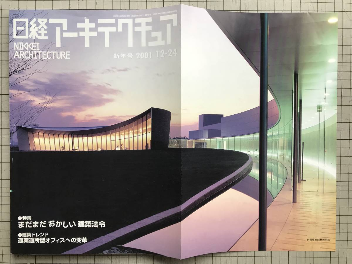 """""""Nikkei Architecture 2001 12-24 still funny building laws and regulations"""" Gunma Prefectural Tatebayashi Museum of Art-Pacific Century Place Marunouchi other 03,932"""
