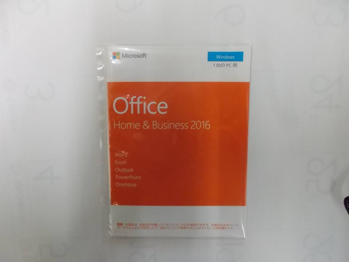 ☆Office Home&Business2016 未開封☆