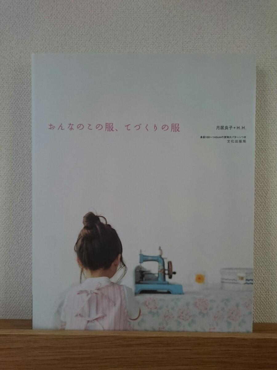おんなのこの服、てづくりの服 月居良子+H.H 文化出版局 古本_画像1