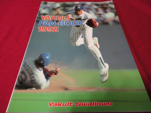 【プロ野球】ヤクルトスワローズファンブック'92_画像1