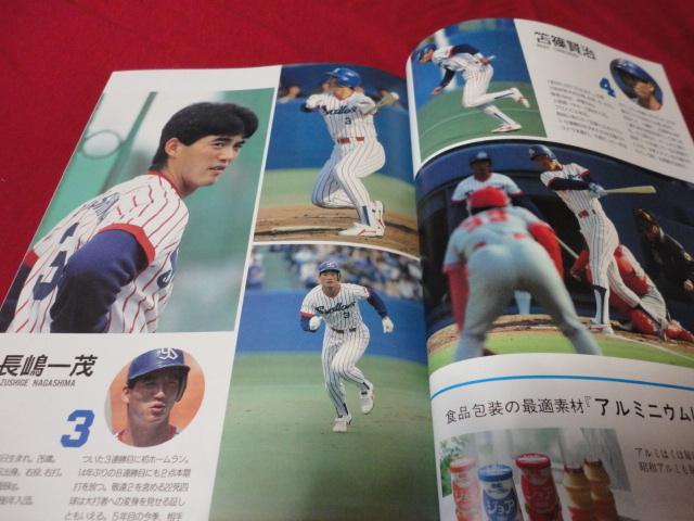 【プロ野球】ヤクルトスワローズファンブック'92_画像3