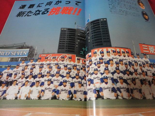 【プロ野球】ヤクルトスワローズファンブック'96_画像2