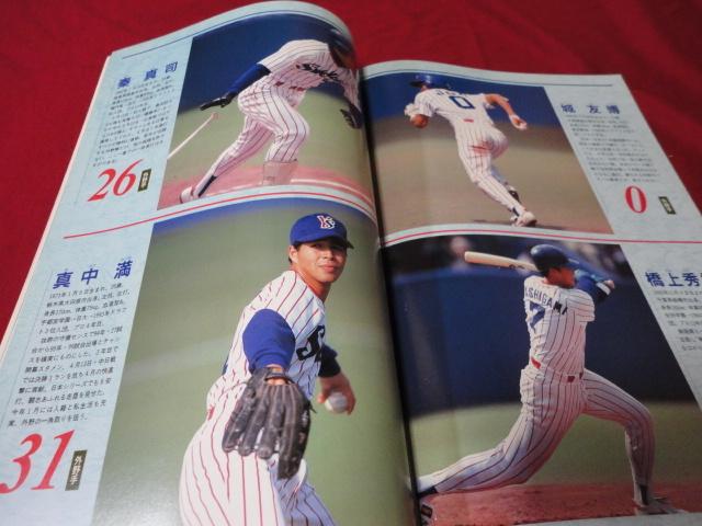【プロ野球】ヤクルトスワローズファンブック'96_画像3