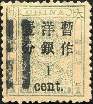 中国清時代 切手壱分