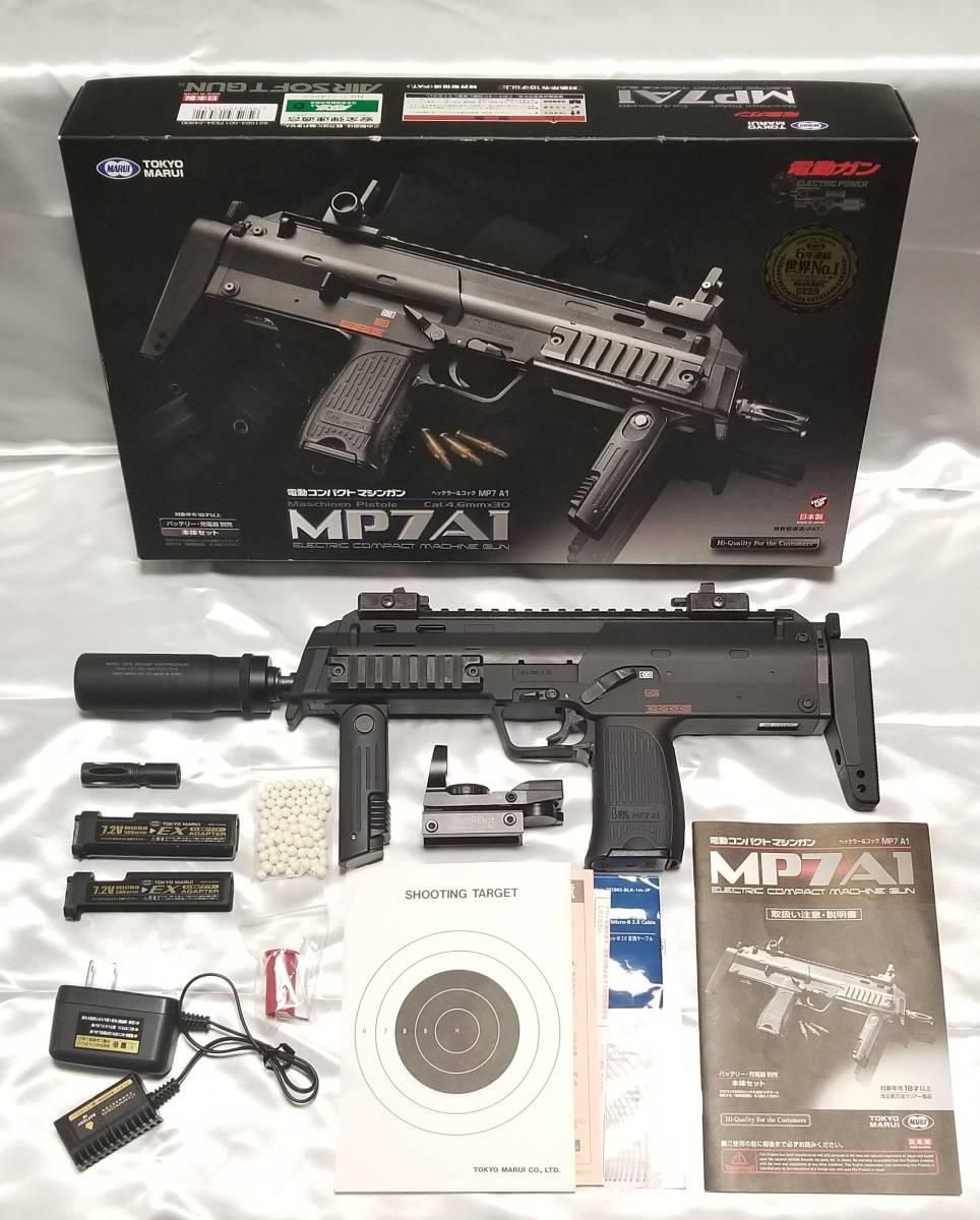東京マルイ MP7A1 カスタム