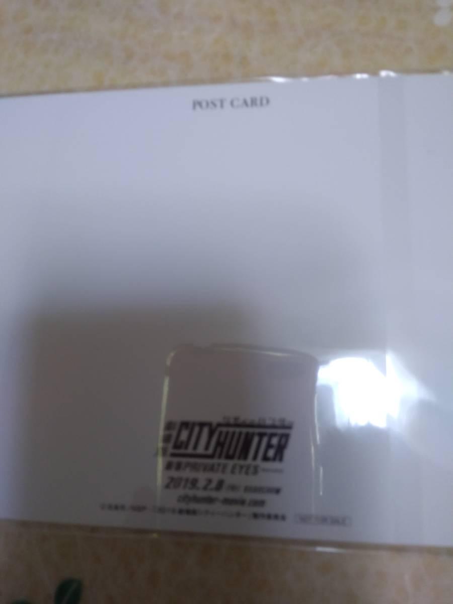 映画 シティーハンター 「新宿プライベートアイズ」 前売り券購入特典ポストカード4枚組_画像2