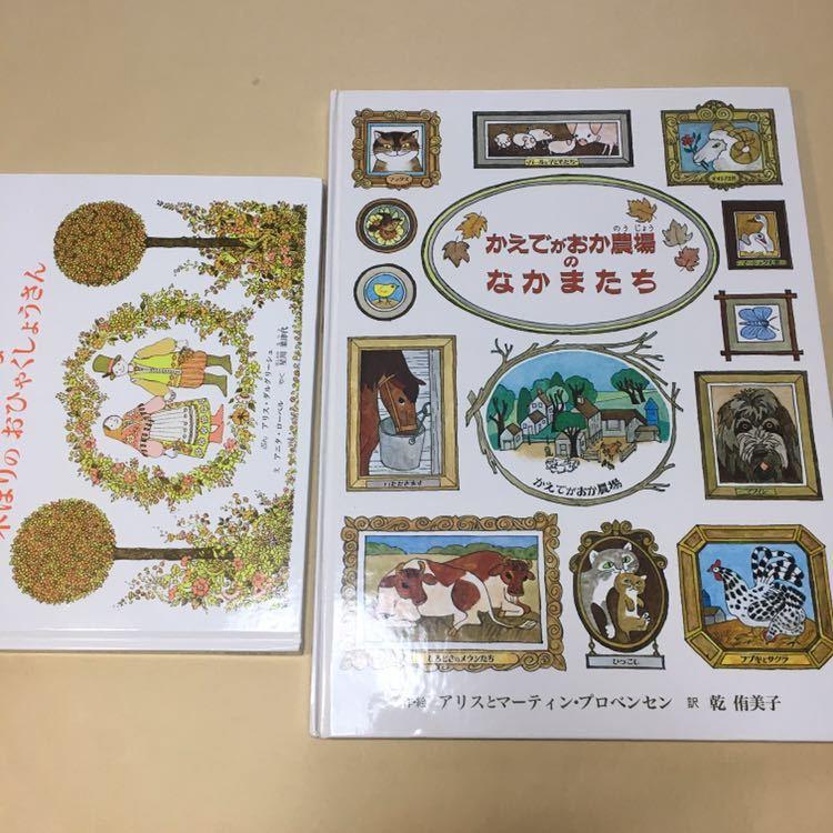 絵本 童話館出版【かえでがおか農場のなかまたち】【ちいさな木ぼりのおひゃくしょうさん】中古本2冊