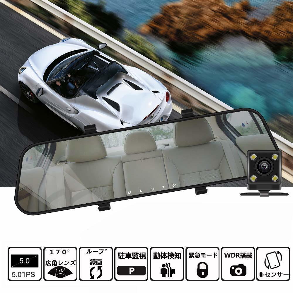 ドライブレコーダー ド 5.0インチバックラレコ 車載カメラmicroSDHCカード 16GB付属_画像3