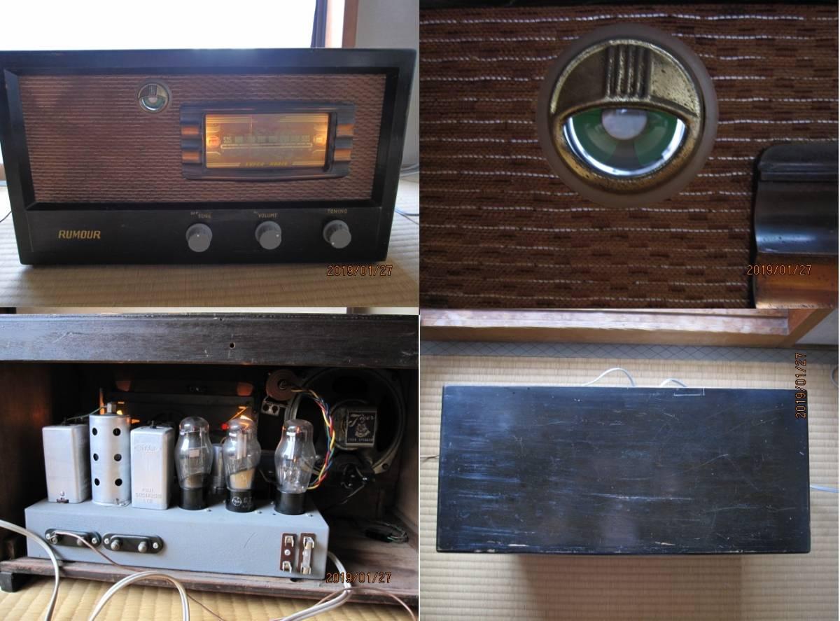 5球スーパーラジオ