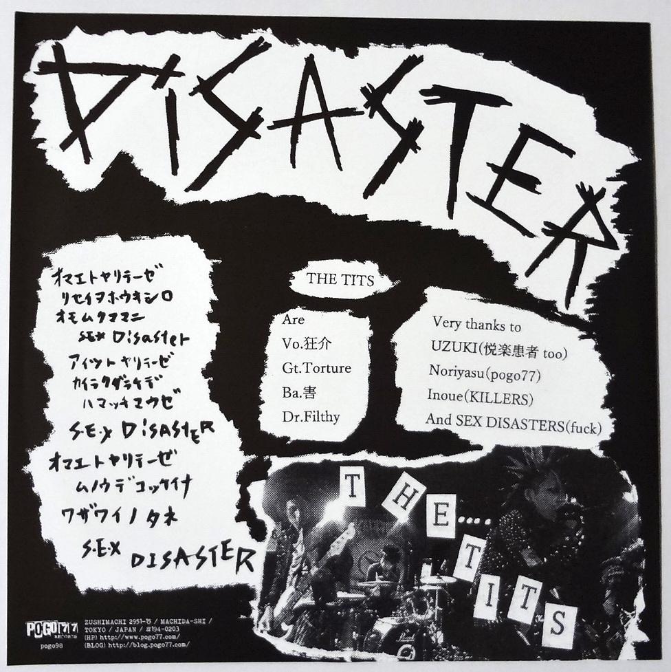 """The Tits Disaster Flexi ソノシートEP 7"""" Single レコード Pogo 77 Records Pogo98 ライブ会場 限定盤 Noisecore/Skitklass_画像2"""
