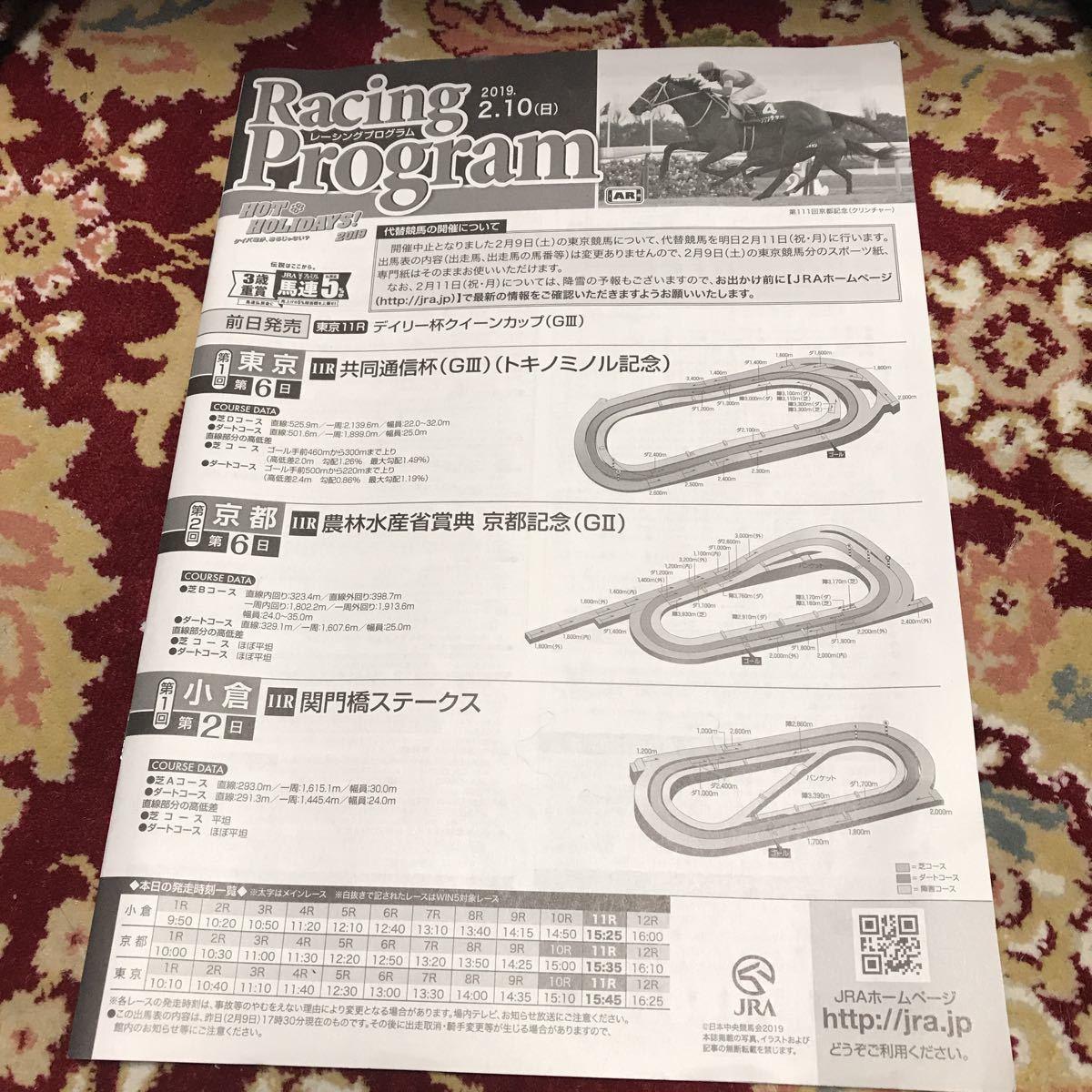JRAレーシングプログラム2019.2.10(日)共同通信杯(GⅢ)、京都記念(GⅡ)、関門橋ステークス_画像1