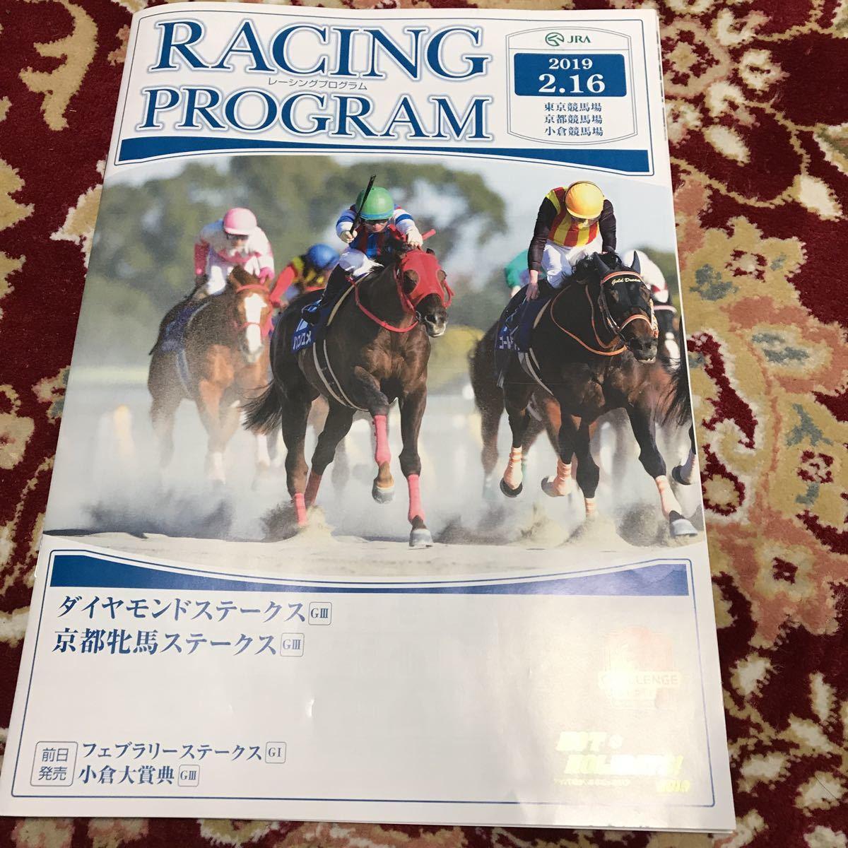 JRAレーシングプログラム2019.2.16、ダイヤモンドステークス(GⅢ)、京都牝馬ステークス(GⅢ)_画像1