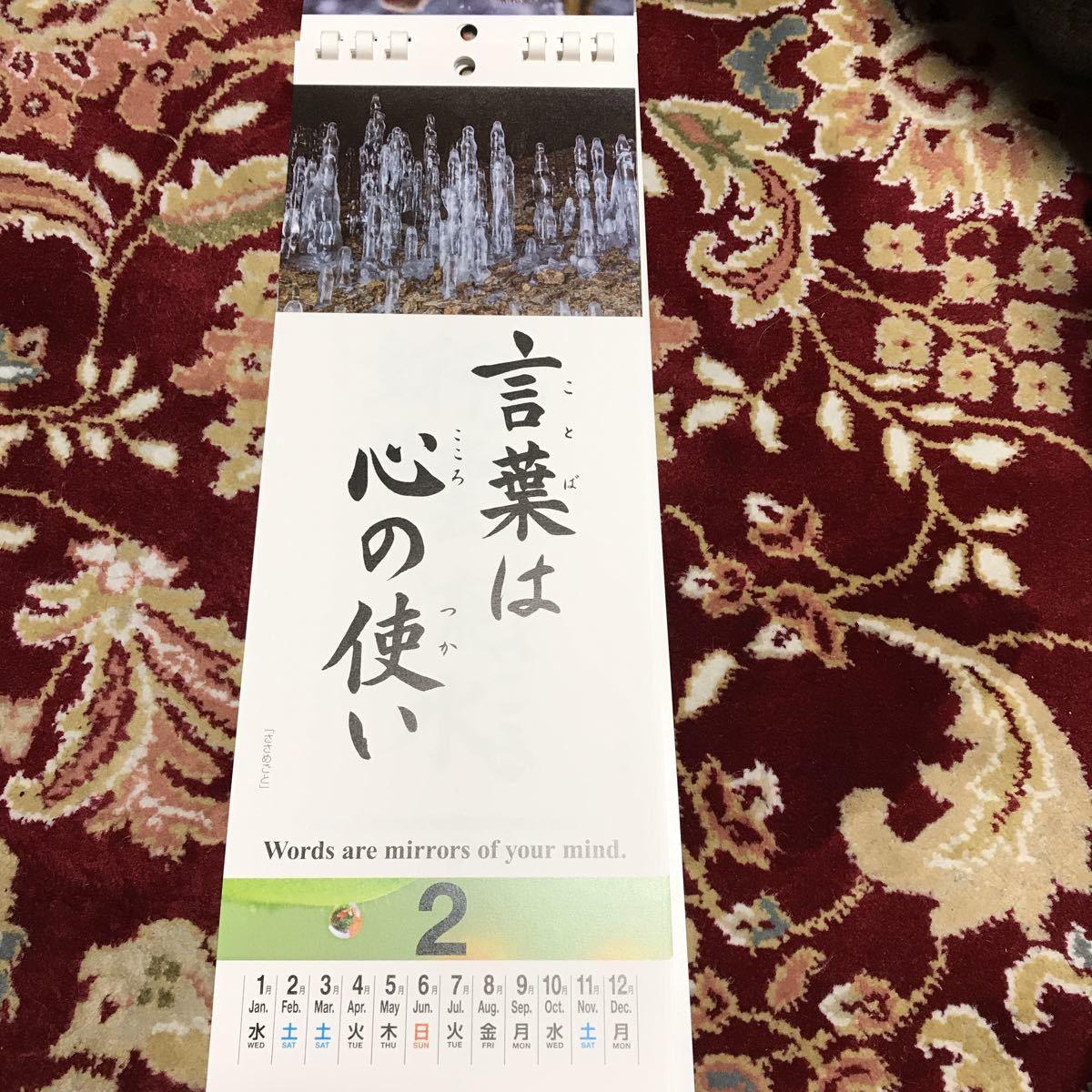 一日一訓カレンダー『正しい念い』ー八正道シリーズ 正念ー_画像2