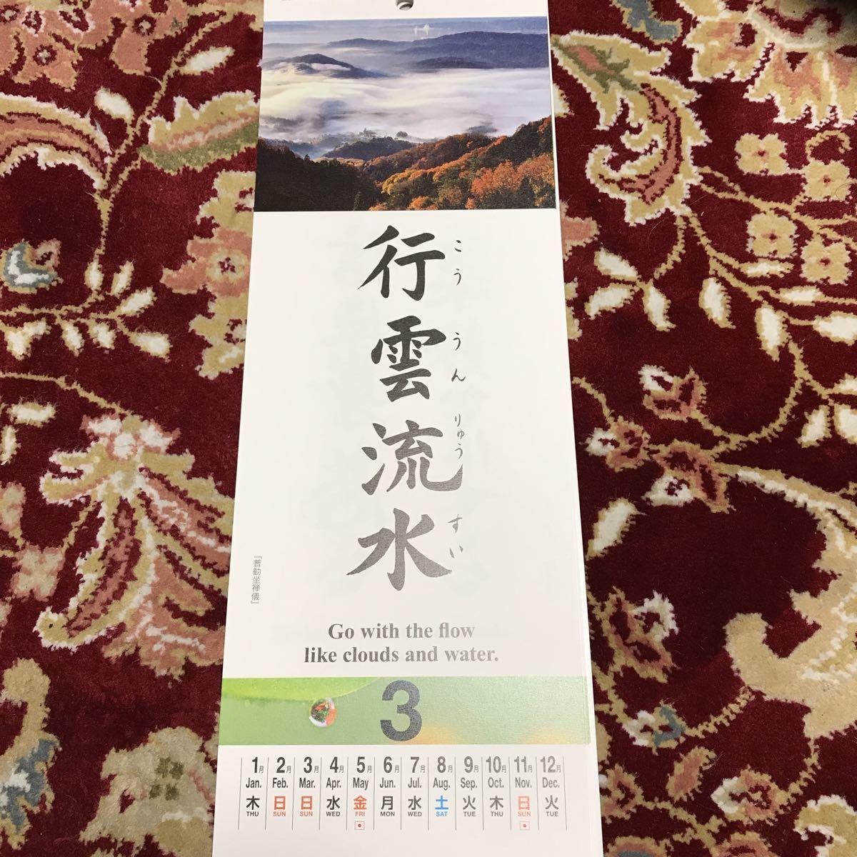 一日一訓カレンダー『正しい念い』ー八正道シリーズ 正念ー_画像3