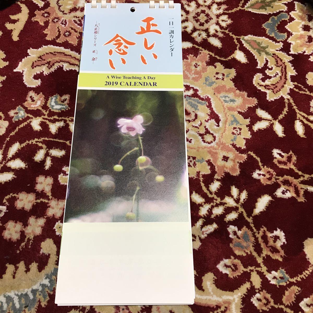 一日一訓カレンダー『正しい念い』ー八正道シリーズ 正念ー_画像1
