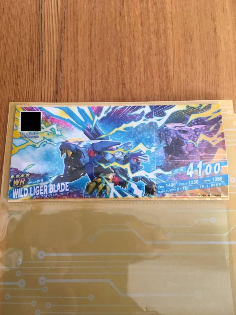 ゾイドワイルド☆ZOIDS ゾイド バトルカードハンター カード ワイルドレア ワイルドライガーブレード 新品