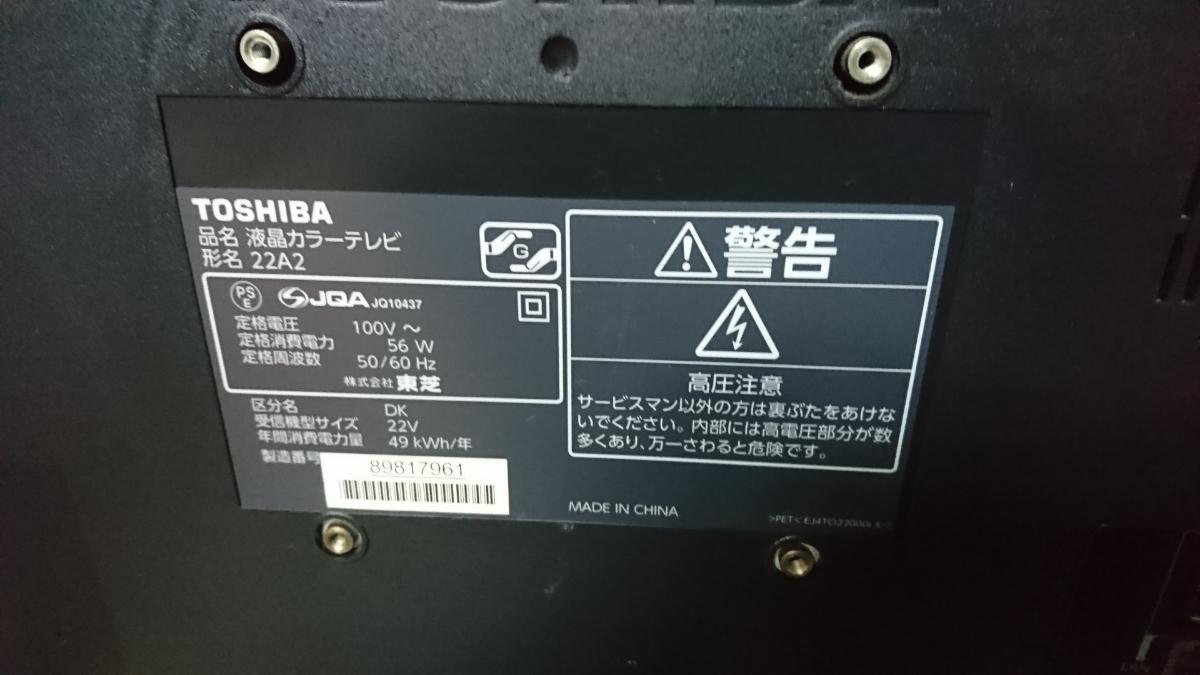 TOSHIBA 東芝液晶カラーテレビ 22インチ 2011年製 REGZA 22A2 _画像2
