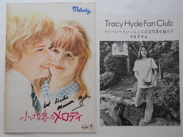 【トレーシーといっしょに記念写真を撮ろうプログラム】と【(小さな恋のメロディ)トレーシーハイド直筆サイン入パンフ】2点セット