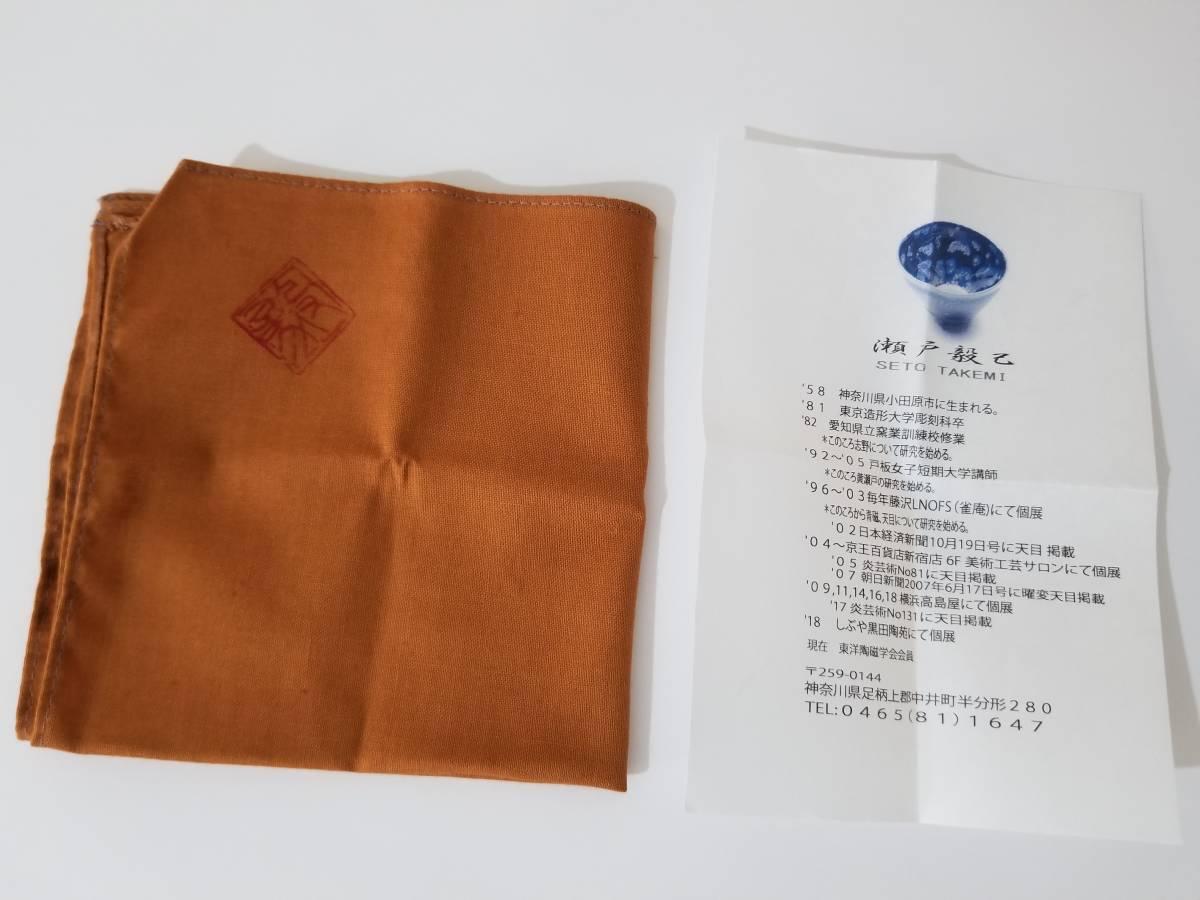 瀬戸毅己 曜変盃  2019年購入 新品・未使用・完品  曜変天目 曜変 窯変_画像4