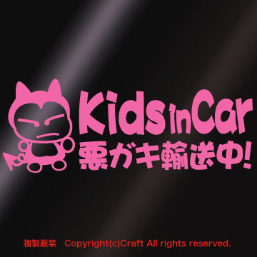 Kids in Car 悪ガキ輸送中!/ステッカー(fjG/ライトピンク)キッズインカー/ベビーインカー_画像1