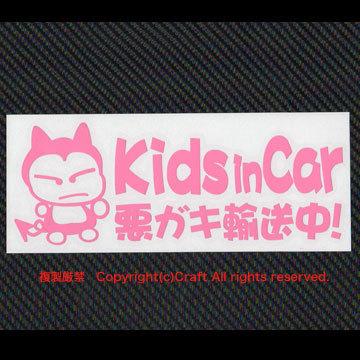 Kids in Car 悪ガキ輸送中!/ステッカー(fjG/ライトピンク)キッズインカー/ベビーインカー_画像2