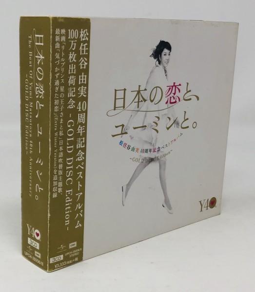 松任谷由実 日本の恋と、ユーミンと。-GOLD DISC Edition- 期間限定盤 国内正規品 送料無料 J-POP ユーミン 荒井由実 CD ベストアルバム