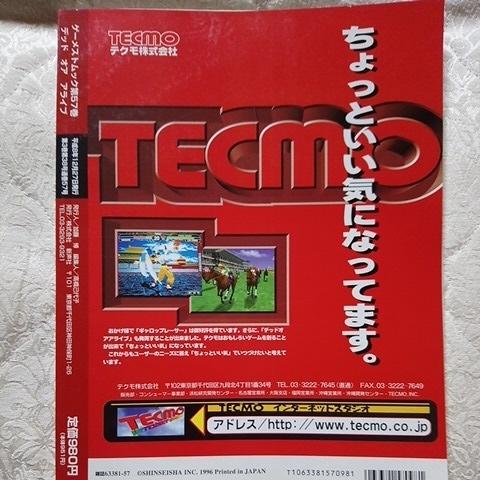 美品 攻略本 デッドオアアライブ 第57巻 ゲーメストムック Dead or Alive ゲーム雑誌_画像3