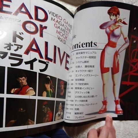 美品 攻略本 デッドオアアライブ 第57巻 ゲーメストムック Dead or Alive ゲーム雑誌_画像2