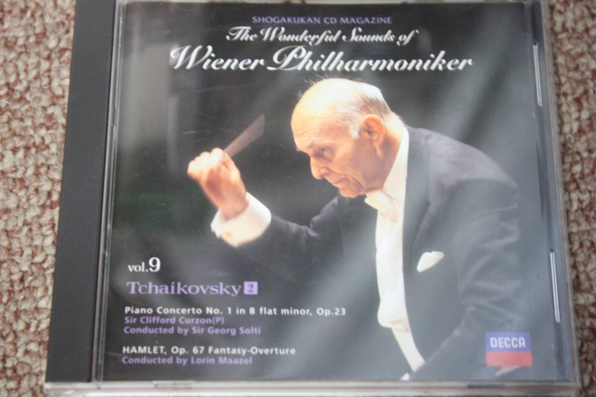 チャイコフスキー:ピアノ協奏曲第1番作品23/幻想序曲ハムレット作品67/カーゾン/ウィーンフィルハーモニー管弦楽団/ゲオルグ・ショルティCD_画像1