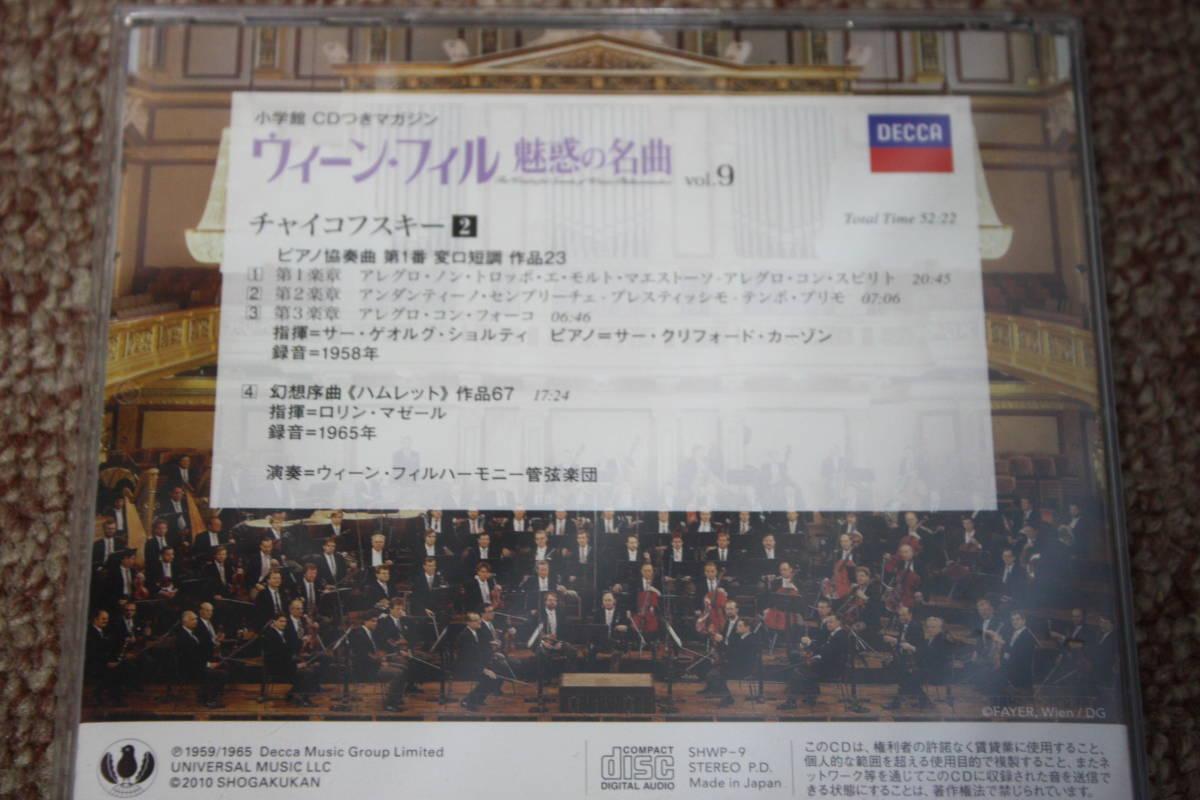 チャイコフスキー:ピアノ協奏曲第1番作品23/幻想序曲ハムレット作品67/カーゾン/ウィーンフィルハーモニー管弦楽団/ゲオルグ・ショルティCD_画像3
