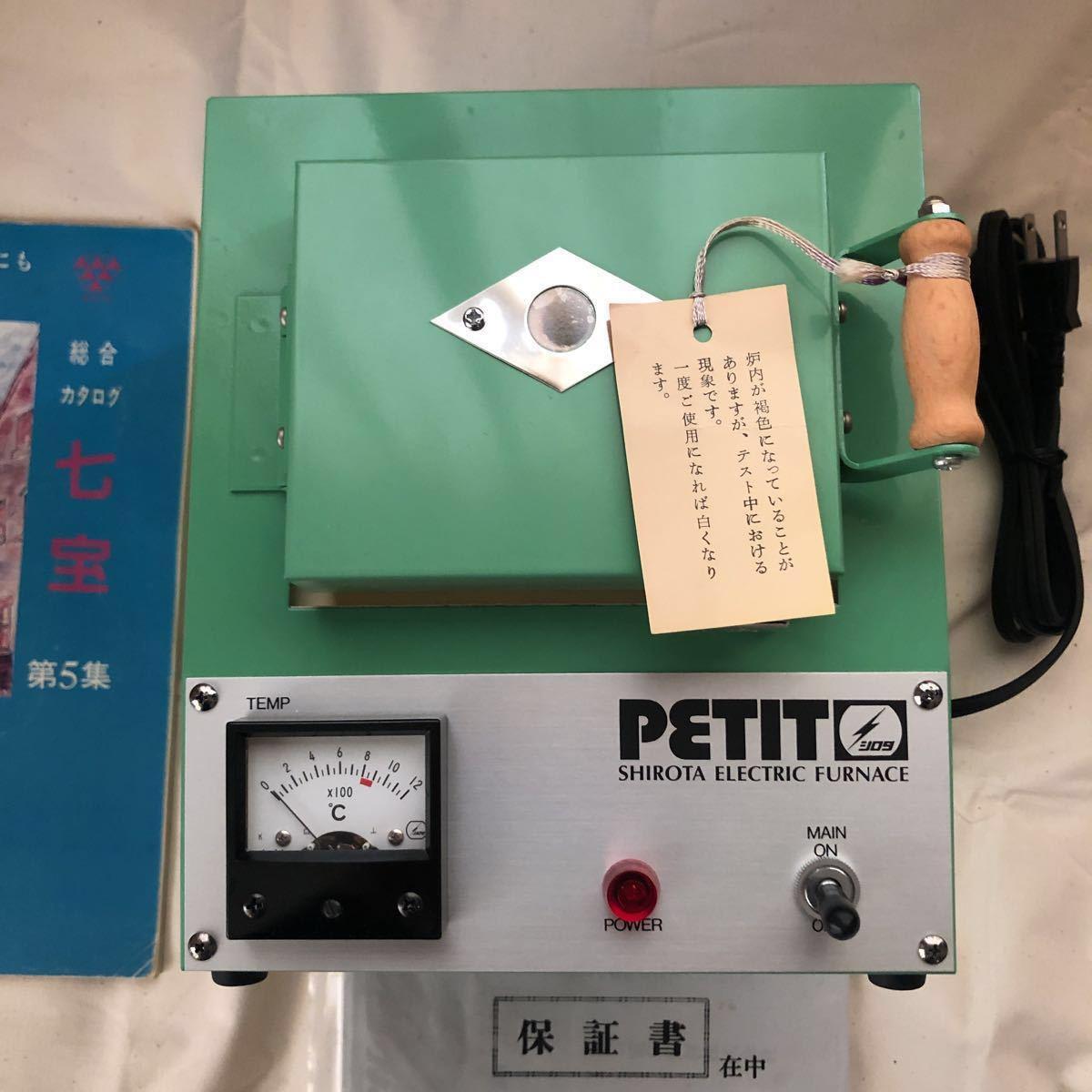 white ta the 7 treasures electric  PETIT operation