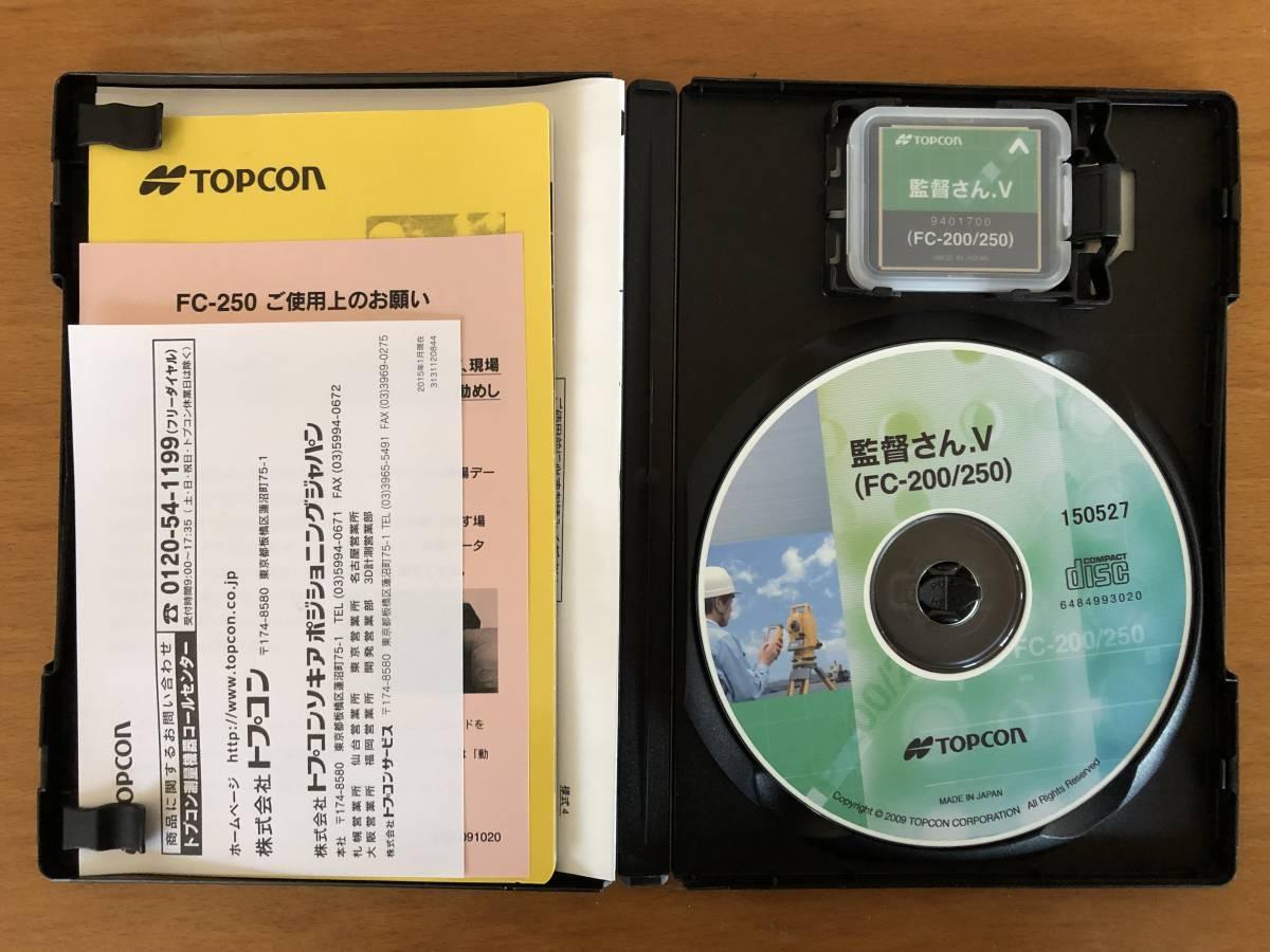 トプコン【TOPCON】 監督さん.V(FC-200/250) 新品