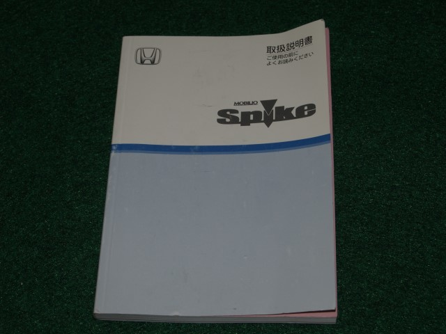 Honda Mobilio Spike Gk1 2 Type Owner Manual 2004 Year Real Yahoo
