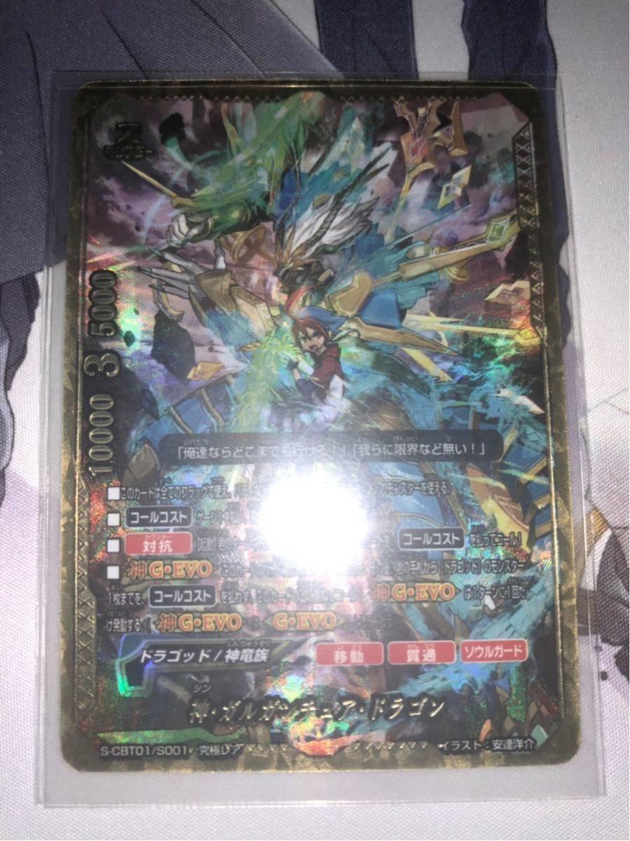 在庫1 バディファイト 神・ガルガンチュア・ドラゴン S-CBT01/S001 究極レア