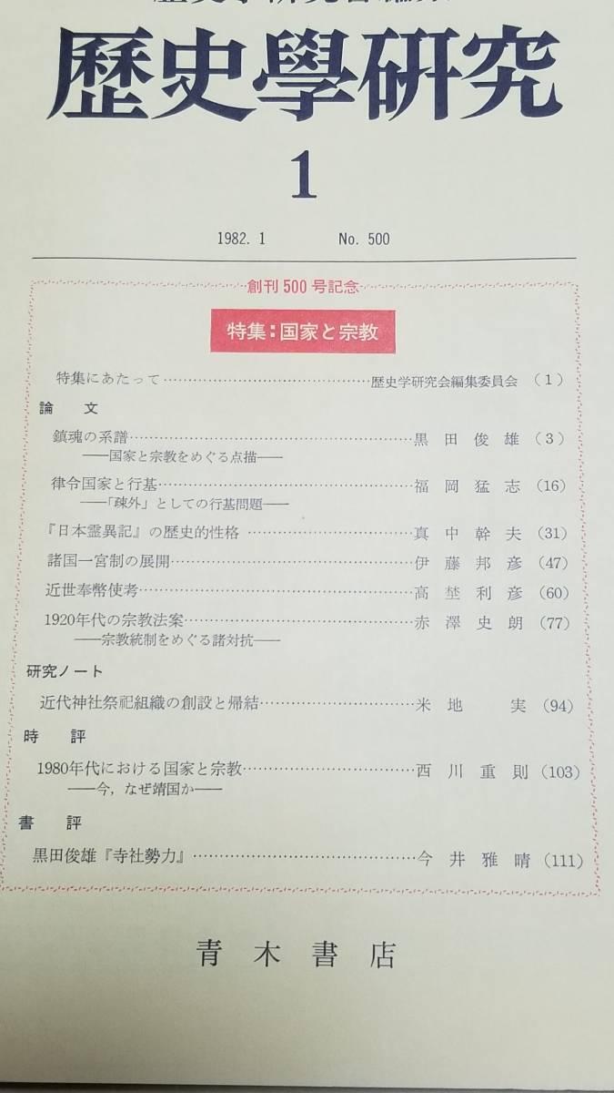 歴史学研究 1982.1 no.500 律令国家と行基 日本霊異記の歴史的性格 諸国一宮制の展開 近世奉幣使考 送料込_画像2
