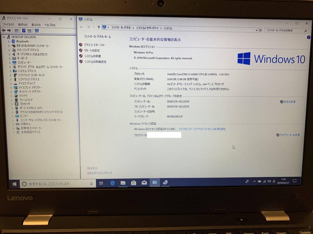 【値下げ】完動/保証残あり ThinkPad 13 (Core i5 6300U@2.40GHz/8G/SSD128GB/Win10 Pro/Full HD IPS) 液晶新品_画像6