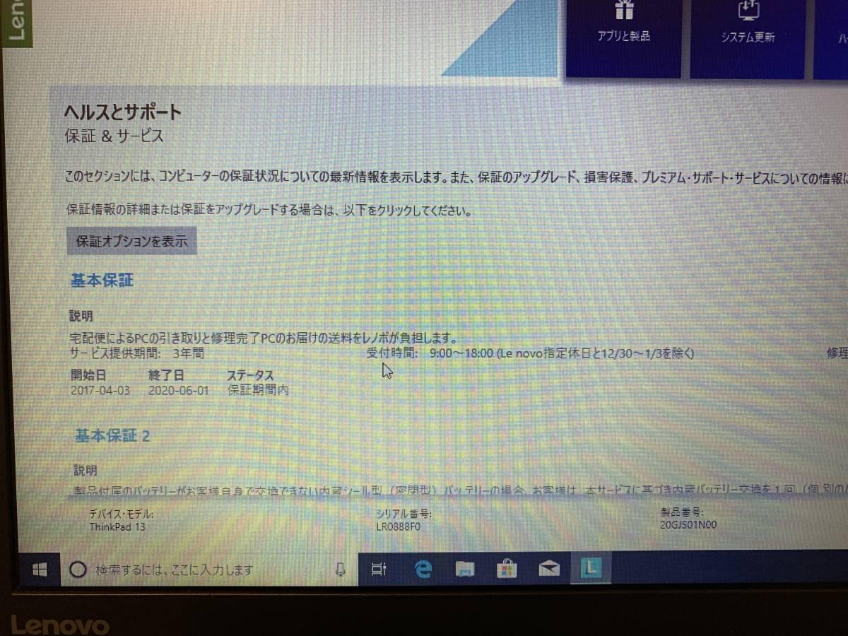 【値下げ】完動/保証残あり ThinkPad 13 (Core i5 6300U@2.40GHz/8G/SSD128GB/Win10 Pro/Full HD IPS) 液晶新品_画像7